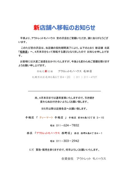 宮の沢屯田店舗へ移転お知らせのコピー.jpg